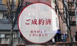 特急停車「西鉄大橋駅」<br>一棟物件